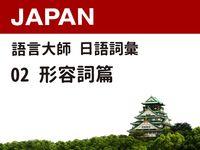 語言大師 日語詞彙. 2, 形容詞篇