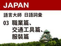 語言大師 日語詞彙. 3, 職業篇、交通工具篇、服裝篇