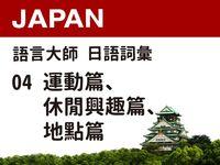 語言大師 日語詞彙. 4, 運動篇、休閒興趣篇、地點篇