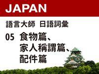 語言大師 日語詞彙. 5, 食物篇、家人稱謂篇、配件篇