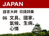 語言大師 日語詞彙. 6, 文具、國家、氣候、生病、心情