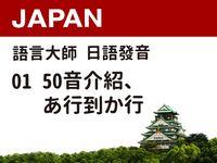語言大師 日語發音. 1, 50音介紹、あ行到か行
