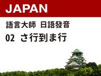 語言大師 日語發音. 2, さ行到ま行