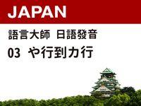 語言大師 日語發音. 3, や行到カ行