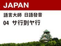 語言大師 日語發音. 4, サ行到ヤ行
