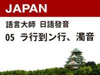 語言大師 日語發音. 5, ラ行到ン行、濁音