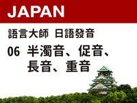 語言大師 日語發音. 6, 半濁音、促音、長音、重音