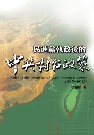 民進黨執政後的中共對臺政策:2000年5月至2003年5月