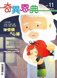 奇異恩典 [2016年11月號]:華人兒童靈修月刊:神憐憫的心腸