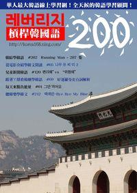 槓桿韓國語學習週刊 2016/10/26 [第200期] [有聲書]:韓綜學韓語  #202  Running Man -287集