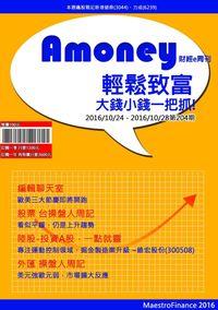 Amoney財經e周刊 2016/10/24 [第204期]:輕鬆致富 大錢小錢一把抓