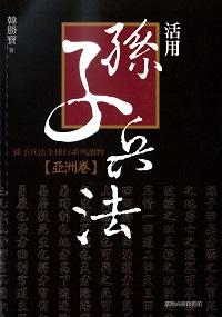 活用孫子兵法:孫子兵法全球行系列讀物, 亞洲卷
