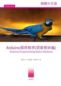 Arduino 程序教學(語音模組篇)