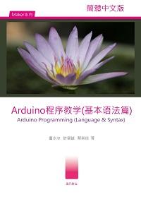 Arduino 程式教學(基本語法篇)