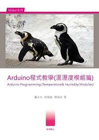 Arduino 程式教學, 溫溼度模組篇