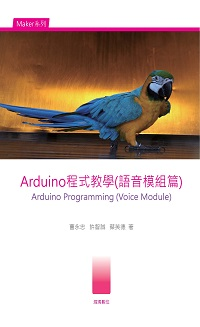 Arduino 程式教學(語音模組篇)
