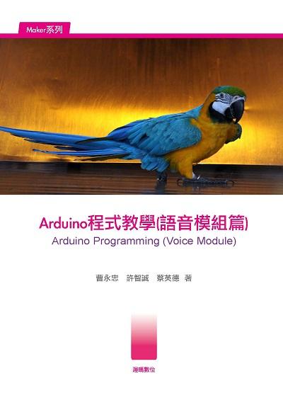 Arduino 程式教學, 語音模組篇