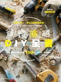 省錢修繕DIY全書
