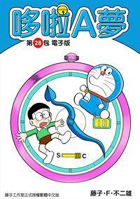 哆啦A夢. 第28包