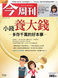 今周刊 2016/10/31 [第1036期]:小錢養大錢 多存千萬的好本事