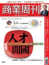 商業周刊 2016/10/31 [第1511期]:人才開國