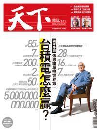 天下雜誌 2016/10/26 [第609期]:台積電怎麼贏?
