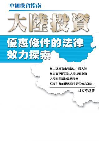 中國投資指南:大陸投資優惠條件的法律效力探索