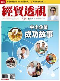 經貿透視雙周刊 2016/10/26 [第454期]:中小企業成功故事