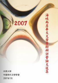 海峽兩岸華文文學學術研討會論文選集. 2007