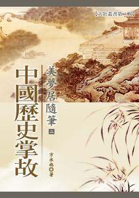 美夢居隨筆. [二], 中國歷史掌故