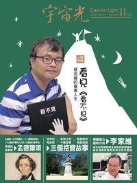 宇宙光 [Vol. 43 No.511] [有聲書]:看見《看不見》 蔡兆倫的童書人生