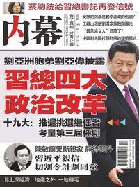 內幕 [總第58期]:習總四大政治改革