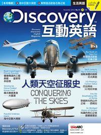 Discovery 互動英語 [第11期][有聲書]:人類天空征服史