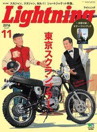 Lightning [2016年11月號 Vol.271]:東京スクランブラー