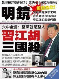 明鏡月刊 [總第81期]:習江胡三國殺