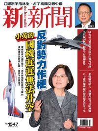 新新聞 2016/10/27 [第1547期]:反對勢力作梗 小英的國機遲遲無法升空