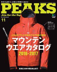 PEAKS [NO.84]:マウンテンウエアカタログ 2016-2017