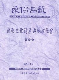 民俗曲藝 [第193期]:無形文化遺產與地方社會 (II)
