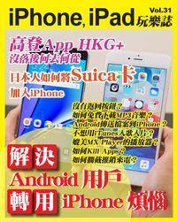 iPhone, iPad玩樂誌 [第31期]:解決Android用戶轉用iPhone煩惱
