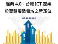 邁向4.0:台灣ICT產業於智慧製造領域之新定位