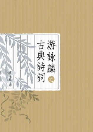 游詠麟之古典詩詞