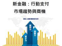 新金融:行動支付市場趨勢與商機