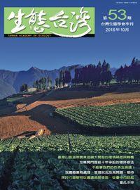 生態台灣 [第53期]:台灣生態學會季刊