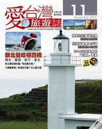 愛台灣旅遊誌 [第114期]:新北曼哈頓四橋