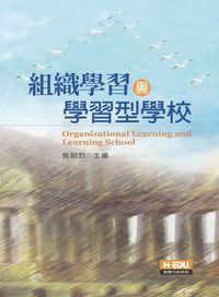 組織學習與學習型學校