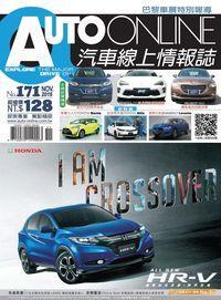 Auto-Online汽車線上情報誌 [第171期]:I AM CROSSOVER