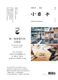 小日子享生活誌 [第55期]:開一間理想中的 小吃店