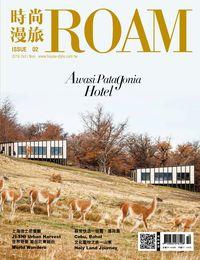 時尚漫旅 [第2期]:Awasi Patagonia Hotel