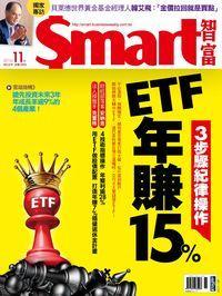 Smart智富月刊 [第219期]:3步驟紀律操作 ETF年賺15%