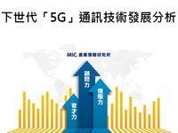 下世代「5G」通訊技術發展分析